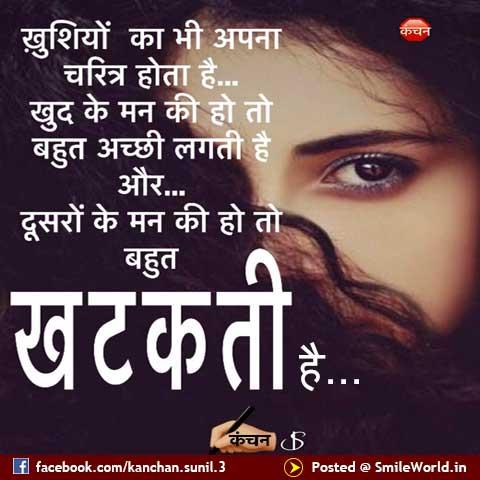 Happiness Quotes in Hindi Satya Vachan Status
