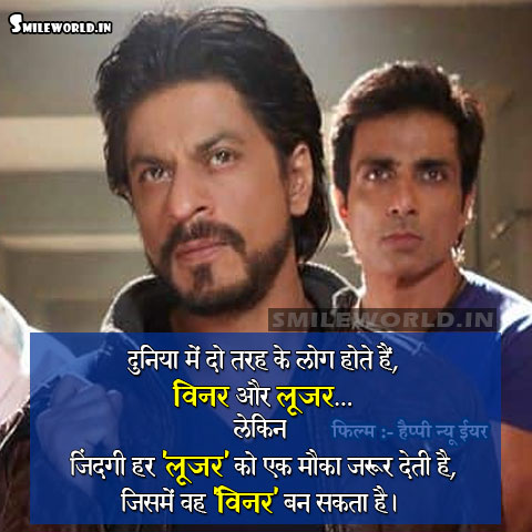 Happy New Year Movie Film Motivational Dialogues Quotes in Hindi