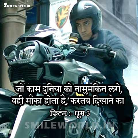 Hindi Film Motivational Dialogue Quotes Doom 3