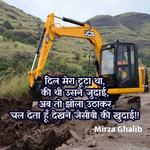 JCB Ki Khudai Funny Meme Mirza Ghalib Funny Shayari in Hindi