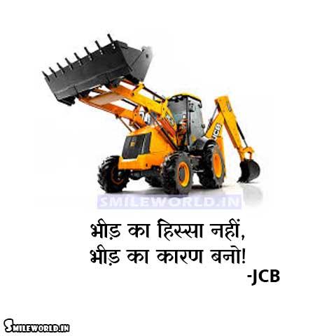 JCB Ki Khudai Funny Meme in Hindi Images
