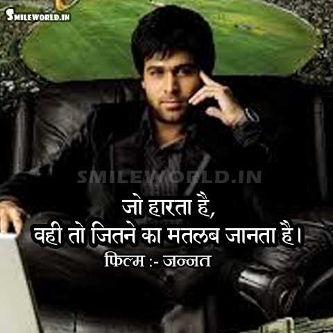 Jannat Movie Motivational Dialogues in Hindi