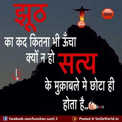 Jhooth Satya Lie Truth Quotes in Hindi Status