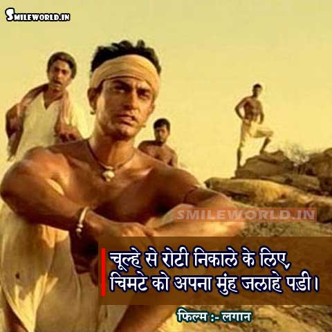 Lagaan Movie Inspirational Quotes Dialogue in Hindi