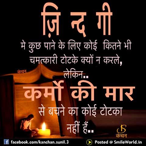 Life Zindagi Karma Quotes in Hindi