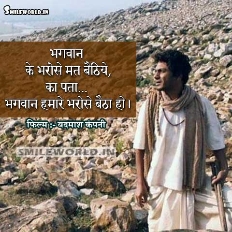 Manjhi The Mountain Man Motivational Quotes Dialogue in Hindi