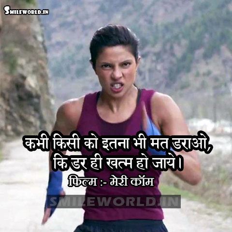 Mary Kom Bollywood Movie Inspirational Dialogues in Hindi