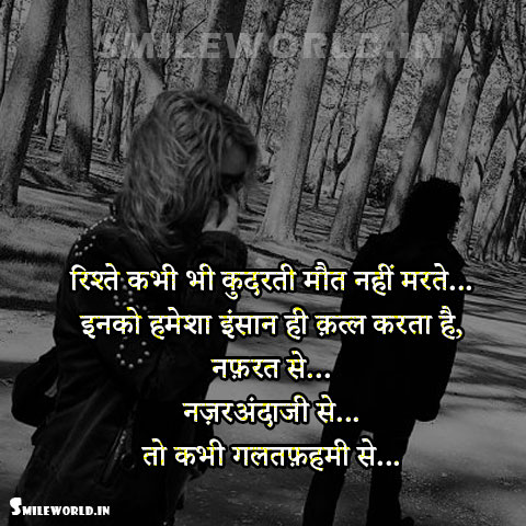 Misunderstanding Quotes in Relationship in Hindi