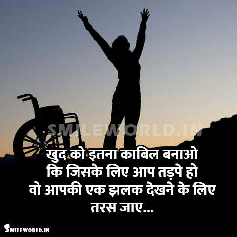 Motivational Troubled Relationships Quotes in Hindi