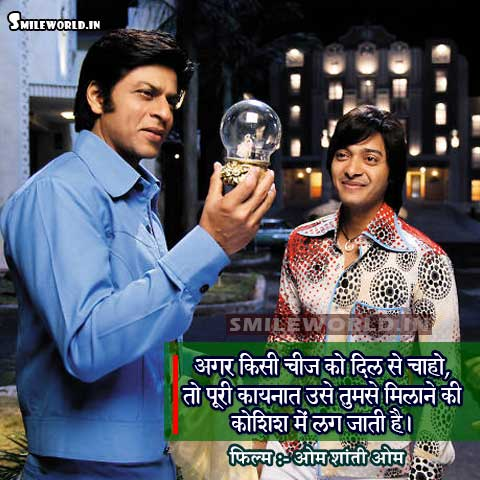 Om Shanti Om Motivational Dialogue Quotes in Hindi