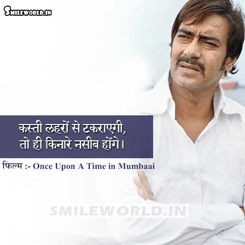 Once Upon A Time in Mumbaai Best Dialogues Quotes in Hindi