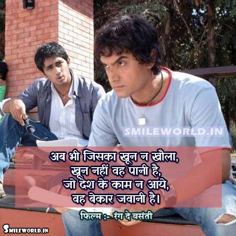 Rang De Basanti Motivational Patriotic Quotes in Hindi
