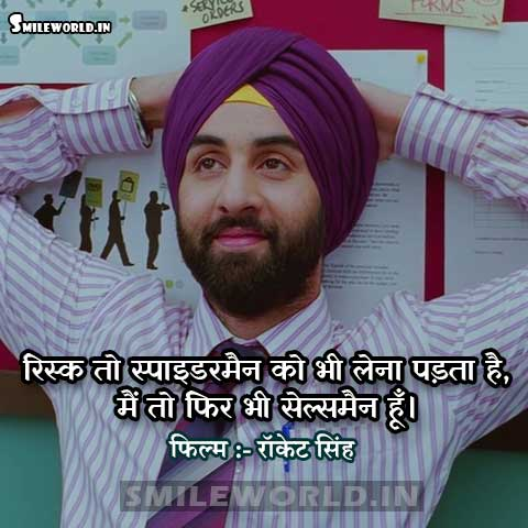 Rocket Singh Movie Inspirational Dialogue Quotes in Hindi