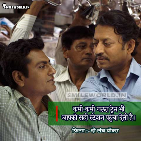 The Lunchbox Bollywood Movie Inspirational Dialogues in Hindi