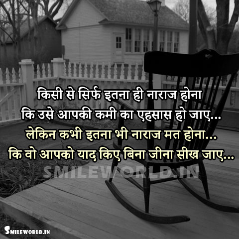 Troubled Relationships Quotes in Hindi