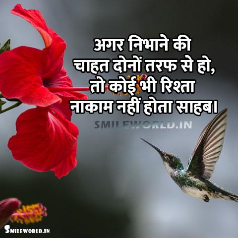 True Relationships Rishtey Quotes in Hindi Status