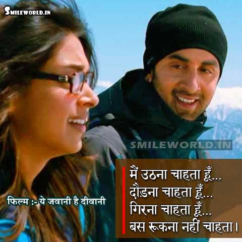 Yeh Jawaani Hai Deewani Inspirational Quotes Dialogue in Hindi