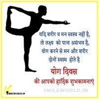 21 June International Yoga Day Status in Hindi
