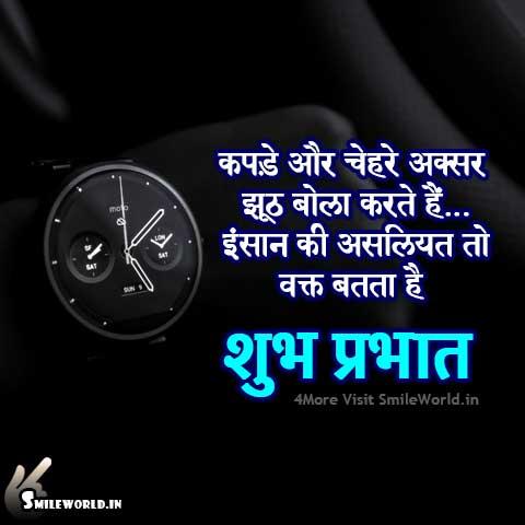 Good Morning Insaan Ka Waqt Status Quotes in Hindi