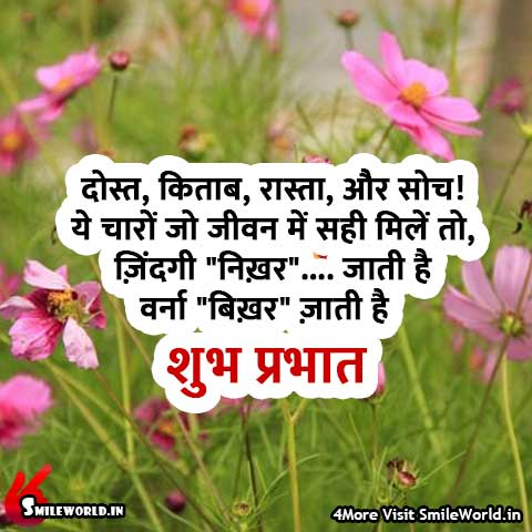 Good Morning Quotes Status in Hindi With Images