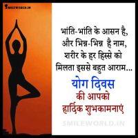 Happy Vishwa Yoga Diwas Wishes in Hindi