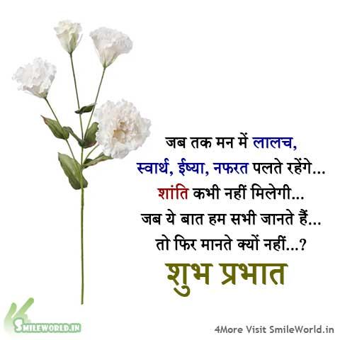 Suprabhat Good Morning Beautiful Status Quotes in Hindi