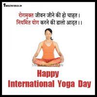 Yoga Divas Quotes in Hindi