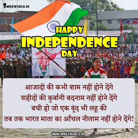 15 August Happy Independence Day Wishes in Hindi