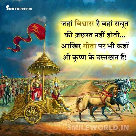 Trust Viswas Krishna Geeta Quotes in Hindi