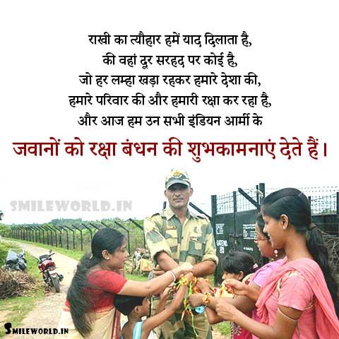 Raksha Bandhan Wishes Messages for Indian Army