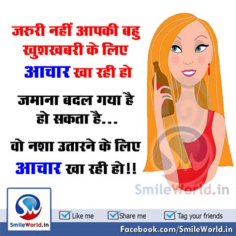 Funny Bahu Jokes in Hindi With Images
