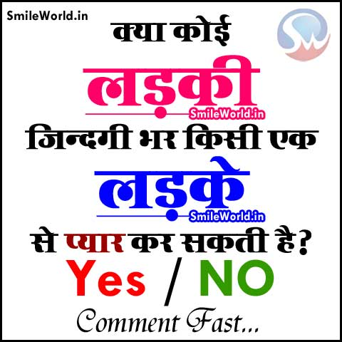 Girl Boy Love Question Comment Fast Images in Hindi