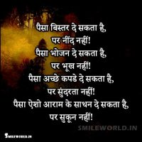 Inspirational Paisa Money Quotes in Hindi