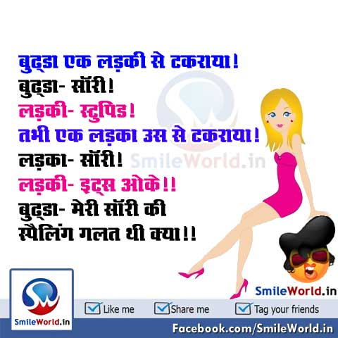 Ladka Ladki Aur Buddha Funny Hindi Jokes