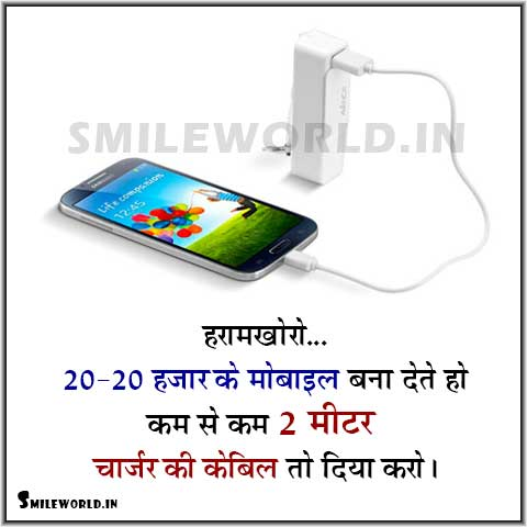 Mobile Funny Hindi Thoughts Jokes