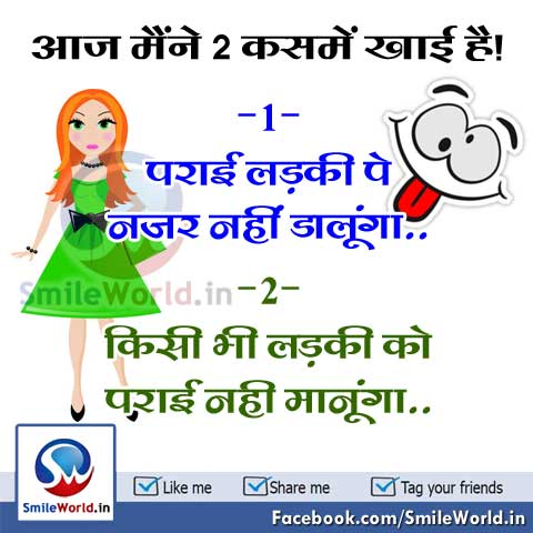 Naughty Boy Funny Hindi Jokes Image