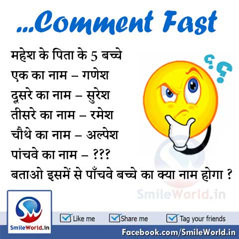 Puzzle Paheliyan with Answer Comment Fast Sawal in Hindi