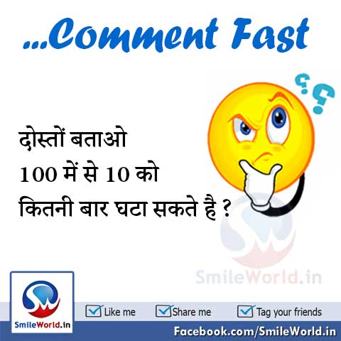 Puzzle Questions in Hindi with Answers Ask To Facebook