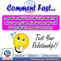 Test Your Relationship Quiz in Hindi Comment Fast