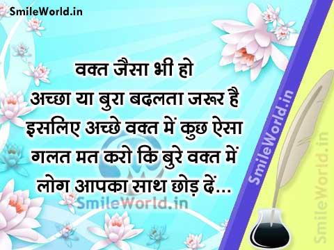 Acha Aur Bura Time Waqt Quotes in Hindi