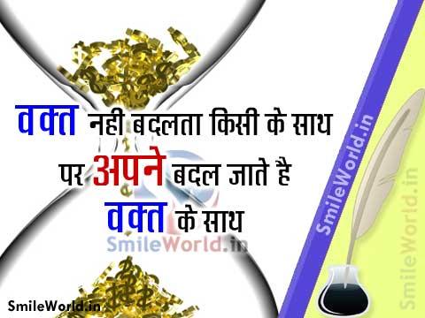 Apne Badal Jate Hai Waqt Ke Sath Quotes in Hindi