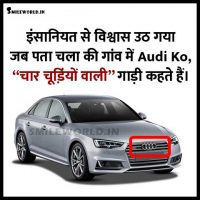 Audi Funny Jokes in Hindi With Images