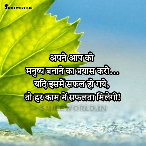 Being Human Success Quotes in Hindi Anmol Vachan
