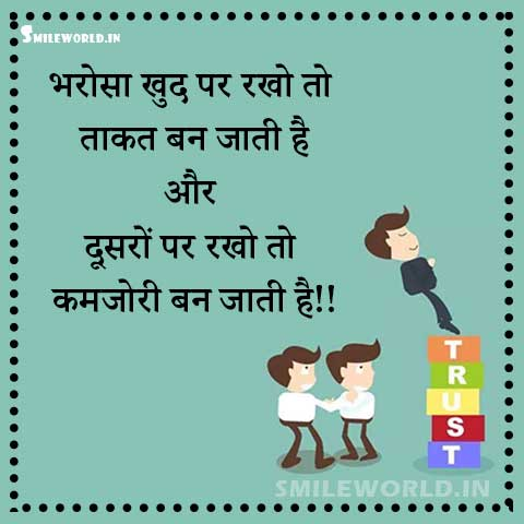 Bharosa Confidence Quotes in Hindi Anmol Vachan