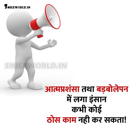Boast Bluff Ghamand Work Quotes in Hindi