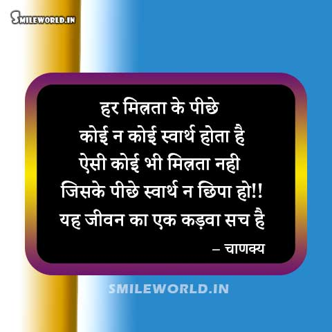 Chanakya Friendship Dosti Quote in Hindi