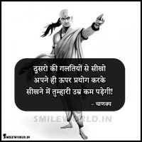 Chanakya Galti Mistake Quotes in Hindi With Images