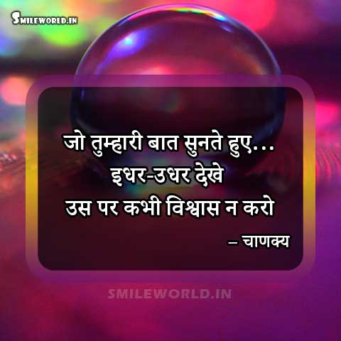 Chanakya Hindi Quotes on Trust Vishwas