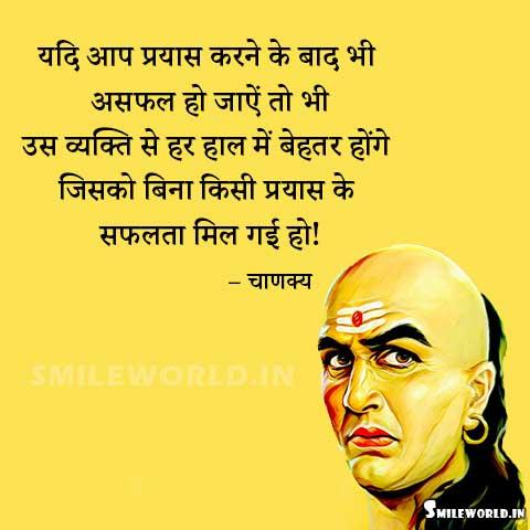 Chanakya Quotes on Success in Hindi