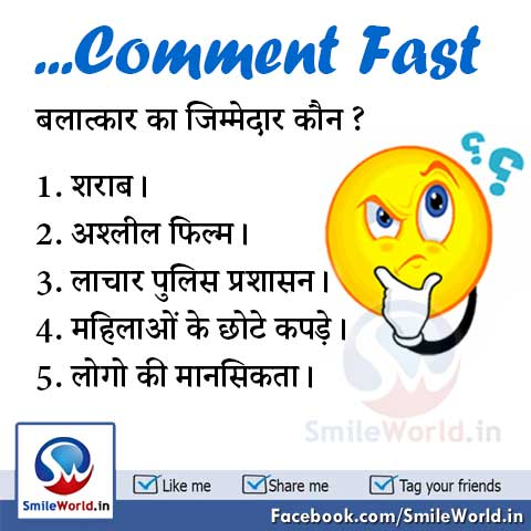 Comment Fast Questions to Ask Whatsapp Friends in Hindi